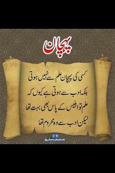 Aqwal-e-Zareen: beautiful quotes hazrat ali in urdu ...