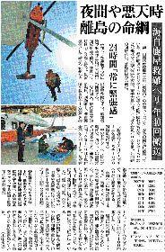 夜間や悪天時、離島の命綱/鹿屋市の海自鹿屋救難ヘリ、年40回搬送=24時間「常に緊張感」