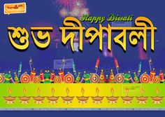 happy diwali festival bengali quotes and greetings Tamil Font, Happy Diwali Pictures, Diwali Quotes, Language Quotes, Diwali Wishes, Diwali Festival, Message Quotes, For Facebook, E Cards
