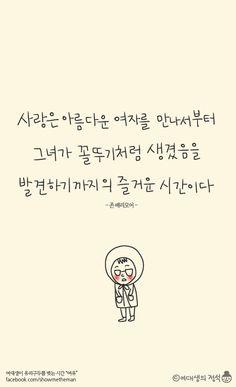 손글씨로 직접 제작한 위트 넘치는 글귀네요 아하하하 꼴뚜기 ㅎㅎ 김윤수님의 작품 더 보러가기 http://me2.do/GKyRyQsG