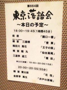 東京落語会(第664回)ニッショーホール20141017 前座は遊松さんで『転失気』でした。さすが大人な客層、東京落語会! NHKのカメラに、また別のワクワク感が…。  by@kanto_loam