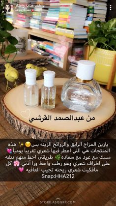 Skin Care Masks, Facial Skin Care, Perfume Scents, Fragrances, Lovely Perfume, Beauty Care Routine, Hair Care Recipes, Skin Food, Beauty Recipe