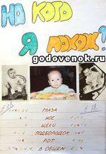 Плакат на кого я похож, Стенгазета На кого я больше похож?, Первый день рождения ребенка. Один годик. 1 год. Как отпразновать, оформление комнаты, квартиры, конкурс