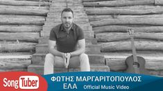 Φώτης Μαργαριτόπουλος - Έλα - Official Music Video 4K Video 4k, Greek Music, Music Videos, Songs