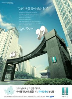 0616래미안통합분양광고D copy Real Estate Advertising, Real Estate Ads, Clever Advertising, Print Advertising, Fasade Design, Banks Ads, Great Ads, Property Design, Poster Design Inspiration