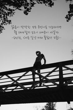 배경화면 모음 / 좋은 글귀 79탄 : 네이버 블로그 Wise Quotes, Famous Quotes, Korean Writing, Law Of Attraction, Sentences, Language, Messages, Lettering, Motivation