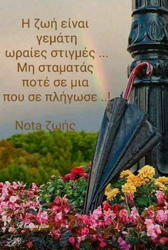 Feeling Loved Quotes, Love Quotes, Inspirational Quotes, Perfect People, Greek Quotes, My World, Thoughts, Beautiful, Signs