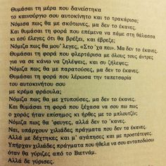 Greek Quotes, Poetry, Thoughts, Sayings, Words, Study, Lyrics, Poetry Books, Word Of Wisdom