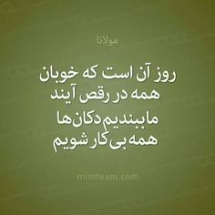Rumi Quotes, Words Quotes, Favorite Quotes, Best Quotes, Persian Poetry, Persian Calligraphy, Persian Quotes, Literary Quotes, Great Words
