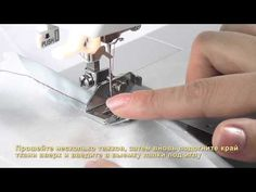 Лапка для обметывания (оверлочная) AU-109 - YouTube