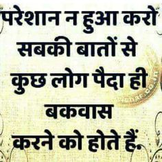 Sahi me yr Hindi Quotes Images, Hindi Quotes On Life, Wisdom Quotes, True Quotes, Funny Attitude Quotes, Good Thoughts Quotes, Good Life Quotes, Remember Quotes, Positive Thoughts