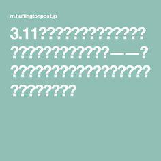 3.11東北イニシアチブ:高齢者のポテンシャルを信じよう!――「仮設住宅」を舞台とした高齢者たちのチャレンジ(1)