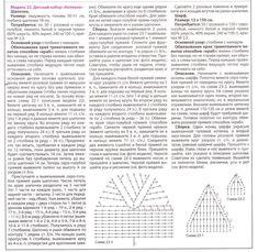 opisanie-vyazaniya-i-shema-k-detskomu-vyazanomu-komplektu.jpg (956×930)