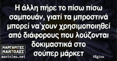 σαμπουαν Funny Greek Quotes, Sarcastic Quotes, Funny Quotes, Speak Quotes, Funny Statuses, The Funny, Funny Shit, Funny Stuff, True Words