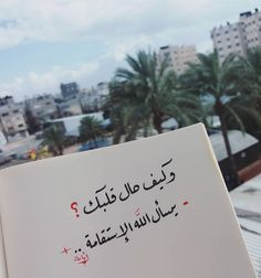 Self Quotes, Book Quotes, Words Quotes, Life Quotes, Qoutes, Sayings, Arabic Phrases, Arabic Words, Arabic Font