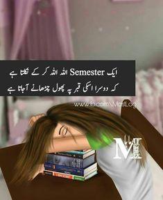 Exams Funny, Funny Quotes In Urdu, Cute Funny Quotes, Girly Quotes, Jokes Quotes, Beautiful Quotes About Allah, Urdu Funny Poetry, Student Memes, Very Funny Jokes