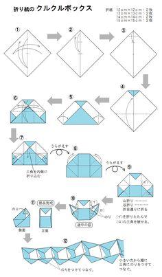 「折り紙のクルクルボッ...」記事の画像