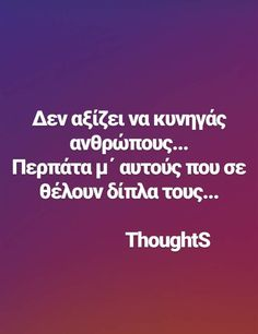Perfection Quotes, Greek Quotes, Peace And Love, Wise Words, Truths, My Life, Wisdom, Inspirational, Letters