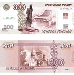 Предлагаем выпустить банкноту номиналом 300 рублей в честь 300-летия Омска