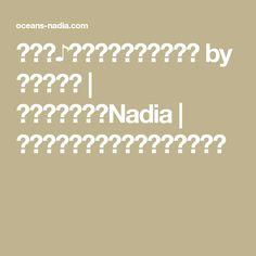 可愛い♪型抜きサンドイッチ。 by 栁川かおり | レシピサイト「Nadia | ナディア」プロの料理を無料で検索
