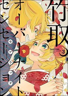 竹取オーバーナイトセンセーション 3 (IDコミックス ZERO-SUMコミックス)
