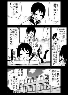 川村拓(仮)@転校生②巻2/22発売! (@kawamurataku) さんの漫画 | 106作目 | ツイコミ(仮) Manga, Fictional Characters, Anime, Manga Anime, Manga Comics, Cartoon Movies, Anime Music, Fantasy Characters, Animation