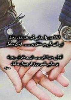 💕💕 Urdu Quotes, Poetry Quotes, Urdu Poetry, Qoutes, Touching Words, Heart Touching Shayari, Silent Love, Poetry Pic, Urdu Shayri