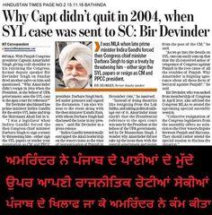Amarinder ne Punjab de khilaaf jaa ke kaam kita : Bir Davinder #CongressMuktPunjab #DirtyPolitics #CongressAgainstPunjab #SYL