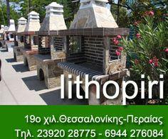Οδηγος Αγορας Περαιας Θεσσαλονικης Peraia Thessaloniki