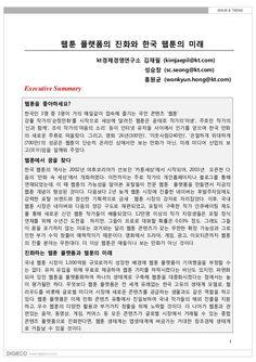 웹툰 플랫폼의 진화와 한국 웹툰의 미래 kt경제경영연구소 김재필 (kimjaepil@kt.com) 성승창 (sc.seong@kt.com) 홍원균 (wonkyun.hong@kt.com)  Executive Summary ...