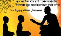 Happy Guru Purnima 2017 Images With Quotes, Wallpapers Wishes Messages Whatsapp Status &. Old Quotes, Life Quotes, Guru Purnima Wishes, Navratri Wallpaper, Happy Guru Purnima, Carnival Crafts, Wallpaper For Facebook, Sanskrit Quotes, Swami Samarth