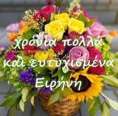 Happy Name Day, Happy Names, Floral Wreath, Birthdays, Happy Birthday, Wreaths, Home Decor, Anniversaries, Happy Brithday
