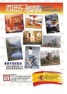 Baosheng Gallery Taipei, Revolution, Baseball Cards, Gallery, Sports, Art, Hs Sports, Roof Rack, Sport
