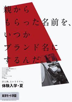 2012年度 TCC 新人賞 | 東京コピーライターズクラブ