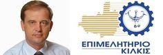 ΓΝΩΜΗ ΚΙΛΚΙΣ ΠΑΙΟΝΙΑΣ: Ο Κώστας Σιωνίδης ευχαριστεί θερμά... Blog, Blogging