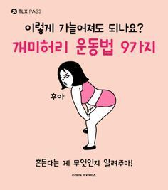 [BY TLX PASS] 하루 10분으로 사라지는 러브핸들!!신나는 음악과 함께 고~ Go~ 고우!! 요가, ... Fitness Diet, Yoga Fitness, Health Fitness, Gym Workout Videos, Gym Workouts, Small Waist Workout, Health And Wellness Center, Essential Oils For Sleep, Losing Weight