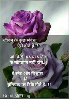 ❤ s anas ❤ Morning Prayer Quotes, Morning Greetings Quotes, Morning Prayers, Night Quotes, Motivational Quotes In Hindi, Hindi Quotes, Positive Quotes, Best Quotes, Marathi Quotes