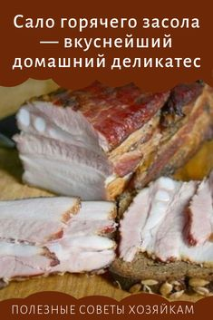 Hot salted fat - delicious home-made delicacy, Meat Recipes, Cooking Recipes, Healthy Recipes, Easy Lunches For Work, My Favorite Food, Favorite Recipes, Italian Recipes, Food To Make, Food Photography