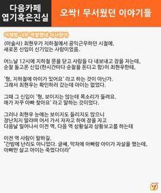 댓글헌터63_오싹 무서웠던 이야기들 4탄_3