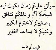 علي بن أبي طالب