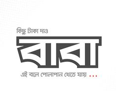 Bangla Word, Bangla Love Quotes, Love Sms, Beautiful Landscape Wallpaper, Animated Love Images, Naughty Quotes, Shayari Image, Creative Advertising, Happy Fathers Day