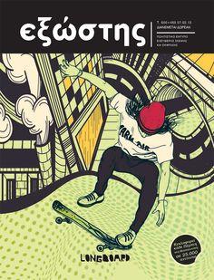 #issue950 #new #season #issue #cover #exostis #weekly #free #press #thessaloniki #greece #exostispress #social #culture #society #street #longboard #skateboard #exostismedia #2013 www.exostispress.gr @exostis_press Thessaloniki, Cover Pages, Skateboard, Greece, Culture, Seasons, Street, Art, Skateboarding