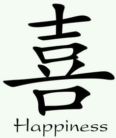 "Happiness - Chinese-Characters Chinese IS my ""Happy Place"" Chinese Tattoo Designs, Chinese Symbol Tattoos, Japanese Tattoo Symbols, Japanese Symbol, Chinese Symbols, Japanese Words, Mini Toile, Alphabet Symbols, Chinese Writing"