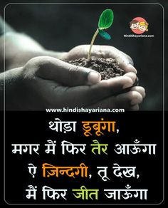 this is article is all about Motivational Images in Hindi, Hindi Motivational Quotes Images, motivational pictures for success in hindi, motivational images Motivational Quotes For Success Career, Motivational Quotes For Love, Inspirational Quotes For Students, Motivational Quotes Wallpaper, Inspirational Quotes About Success, Motivational Quotes In Hindi, Inspirational Quotes Pictures, Hindi Quotes, Quotes Images