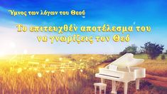"Gospel Music ""The Result Achieved by Knowing God"" Praise And Worship Songs, Praise God, Christian Music Videos, Heart Songs, Saint Esprit, Names Of God, Les Sentiments, Tagalog, Gospel Music"