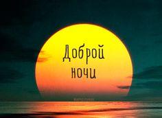 Доброй ночи Спокойной Ночи, Доброе Утро, Поэзия, Смешно, Цитаты, Плакаты С Фильмами, Жизнь