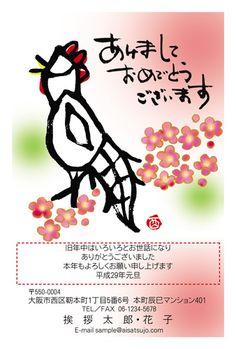 華やかな花の中から、象形文字の「鳥」の声が今にも聞こえてきそうな賑やかなお正月です。 #年賀状 #デザイン #酉年