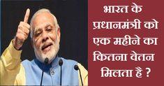 RRB परीक्षा सवाल: भारत के प्रधानमंत्री को एक महीने में कितना वेतन मिलता है ?