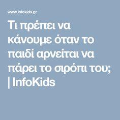 Τι πρέπει να κάνουμε όταν το παιδί αρνείται να πάρει το σιρόπι του; | InfoKids