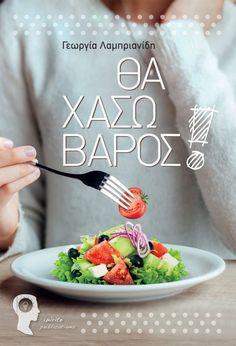 Θα χάσω βάρος! Το πρώτο μου βιβλίο με συμβουλές και γεύματα